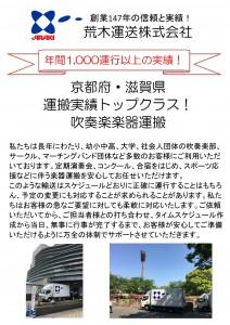 荒木ホームページ紹介-4