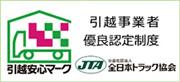 japan trucking association