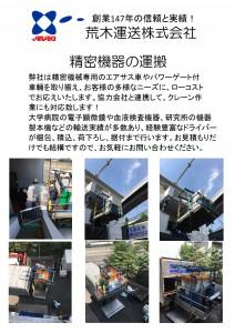 荒木ホームページ紹介-3